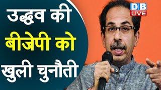 Uddhav Thackeray की BJP को खुली चुनौती | हिम्मत है तो हमारी सरकार गिरा दें |#DBLIVE