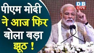 पीएम मोदी ने आज फिर बोला बड़ा झूठ ! PM Modi in Varanasi | #DBLIVE