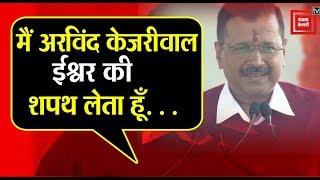 तीसरी बार दिल्ली के मुख्यमंत्री बने #ArvindKejriwal, मनीष सिसोदिया समेत 6 मंत्रियों ने ली शपथ