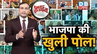 News of the week | भाजपा की खुली पोल, नफरत की राजनीति | Delhi election|#GHA | #DBLIVE