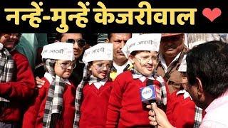 Arvind Kejriwal के शपथ ग्रहण समारोह में पहुंचे Junior Kejriwal, मासूमियत से दिया जवाब