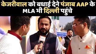 Arvind Kejriwal की Oath Cerrmony में पंजाब के AAP विधायकों से खास बातचीत