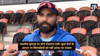 जसप्रीत बुमराह पर बोले मोहम्मद शमी- कुछ मैचों के आधार पर खिलाड़ियों को नहीं आंका जा सकता