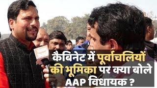 Arvind Kejriwal के शपथ ग्रहण के बाद क्या बोले संजीव झा और मदन लाल देखिए वीडियो