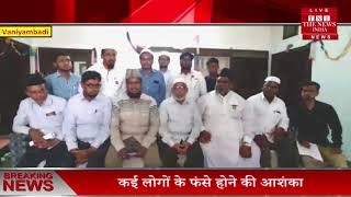 Vaniyambadi News  NRC CAA विरोध प्रदर्शन की तैयारी की जा रही है THE NEWS INDIA