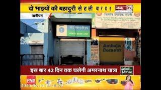 GUNNAH || PANIPAT : ATM लुटने आए बदमाश,दो भाइयों की बहादुरी ने वापस लौटने को किया मजबूर|| JANTATV