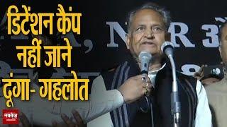 CAA  के खिलाफ फिर केंद्र सरकार पर Ashok Gehlot का हमला, कहा- किसी को डिटेंशन कैंप नहीं जाने दूंगा !