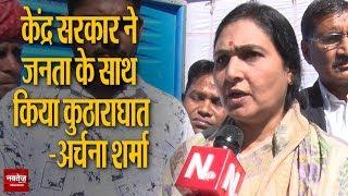 Promotion में Reservation: Archana Sharma ने साधा Modi Sarkar पर निशाना, जमकर बोला हमला !