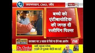 JIND : सिविल अस्पताल की बड़ी लापरवाही आई सामने