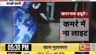 Charkhi Dadri : सिंचाई कर्मियों की ड्यूटी नहीं आसान !