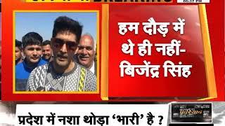 दिल्ली चुनावों में मिली हार पर क्या बोले विजेंद्र सिंह ?