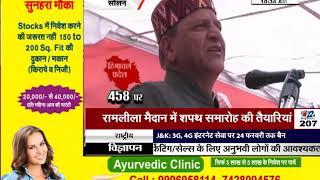 SOLAN : BJP दुनिया की सबसे बड़ी पार्टी – Rajeev Bindal