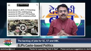 Desh Ki Baat | Rajeev Satav on SC/ST Reservation
