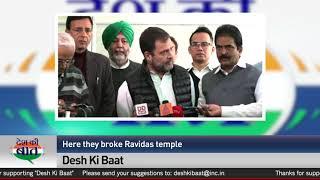 राहुल गांधी जी ने कहा है कि BJP-RSS की आरक्षण हटाने की सोच के खिलाफ कांग्रेस आवाज उठाएगी