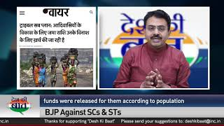 Desh Ki Baat | BJP Against Sc/St: RajeeV Satav