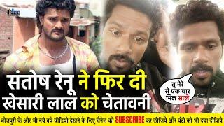 Santosh Renu ने फिर दी Khesari Lal Yadav को कड़ी चेतावनी
