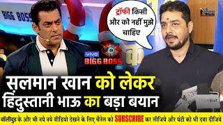 Bigg Boss13 Finale को Host करने जा रहे है #Hindustani Bhau | Bigg Boss 13 Finale