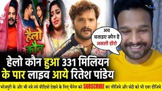 Hello Kaun गाने ने बनाया भोजपुरी में नया इतिहास - #Live आये #Ritesh_Pandey