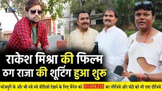 Rakesh Mistra की Bhojpuri फिल्म ठग राजा की शूटिंग हुआ शुरू - Thug Raja Bhojpuri Movie