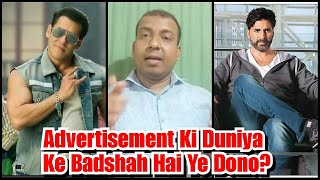 Salman Khan Ki Papsi To Akshay Kumar Ka Kurkare, Ye Dono Hai Advertisement Duniya Ki Pahli Pasand