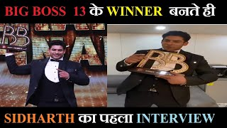 Sidhartah Shukla First Interview After Winning Bigg Boss 13 | News Remind