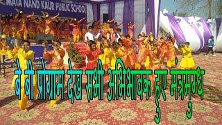 माता नंद कौर स्कूल में बड़ी धूमधाम से मनाया गया वार्षिक उत्सव HAR NEWS 24