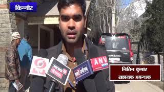 किन्नौर : रिंकागपिओं में वित्तिय साक्षरता शिविर का आयोजन ! ANV NEWS HIMACHAL  !