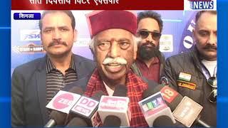 शिमला : सात दिवसीय विंटर एक्सपेडिशन का आयोजन ! ANV NEWS HIMACHAL !