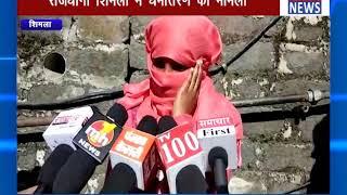 शिमला : राजधानी शिमला में धर्मांतरण का मामला ! ANV NEWS HIMACHAL !