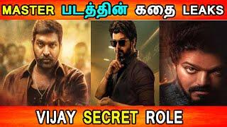 MASTER படத்தின் கதை Leaks வித்யாசமான கதாபாத்திரத்தில் விஜய்|Vijay Master Movie Story Leaks|Song