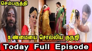 SEMBARUTHI SERIAL TODAY FULL EPISODE|SEMBARUTHI SERIAL 15th Feb 2020|SEMBARUTHI 15/02/2020 EPISODE