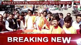 वैलेंटाइन डे के विरोध में हिंदू जागरण मंच ने इलाइट चौराहे पर निकाला मार्च