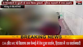दो सिपाहियों ने युवती के साथ किया दुष्कर्म, पुलिस महकमें में मचा हड़कंप