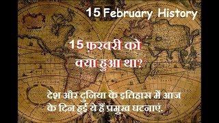 देखिये 15 फरवरी को हुईं विश्व की महत्वपूर्ण घटनाएं, जिन्होंने बनाया इस तारीख को हम सबके लिए ख़ास?
