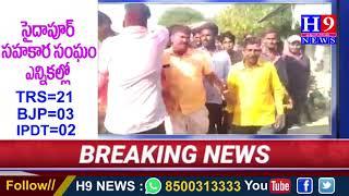 సైదాపూర్ మండలంలోని సహకార ఎన్నికల ఫలితాలు