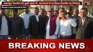 मंझनपुर चेयरमैन की कुर्सी ख़तरे में,,न्यायालय ने रद्द किया चेयरमैन का निर्वाचन