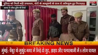 पुलिस को मिली बड़ी सफलता, चोरी के आभूषणों के साथ दो अभियुक्त हुए गिरफ़्तार
