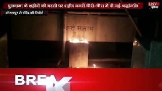 पुलवामा के शहीदों की बरसी पर शहीद नगरी चौरी-चौरा में दी गई श्रद्धांजलि
