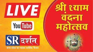 ||khatu shyam || sanjay sen live ||sheetal pande|| bhajan sandhya || dewas ||