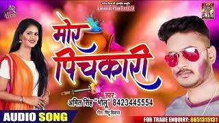 "मोर पिचकारी - Amit Singh ""Bholu"" - Mor Pichkari - Bhojpuri Holi Songs 2020"