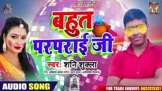 बहुत परपराई जी - Sunny Shukla - Bahut Paraparai Ji - Bhojpuri Holi Songs 2020