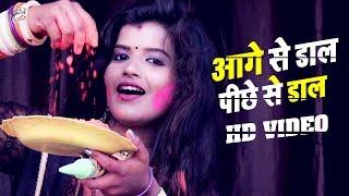 Aage Se Daal Pecche Se Daal - Anil Balamua - Bhojpuri Holi Songs 2020