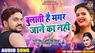 #Gunjan Singh & #Antra Singh का New भोजपुरी Song - बुलाती है मगर जाने का नहीं - Viral Tik Tok Song