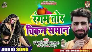 रंगम तोर चिकन समान - Jadega Singh - Rangam Tor Chikan Saman - Bhojpuri Holi Songs 2020