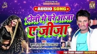 होली में घरे आजा ऐ जीजा - Kumar Raju Gupta - Holi Mein Ghare Aaja Ae Jija - Bhojpuri Holi Songs 2020