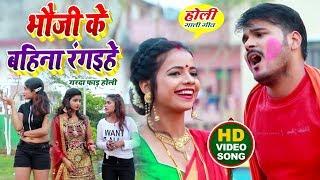 #VIDEO | #Arvind Akela Kallu | भौजी के बहिना रंगवइहे | #Antra Singh | Bhojpuri Holi Song 2020