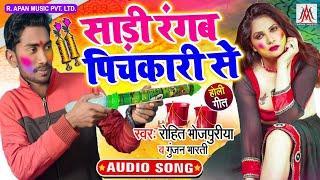 होली का सबसे फाडू डीजे गीत - साड़ी रंगब पिचकारी से - Sadi Rangab Pichkari Se - Rohit Bhojpuriya