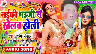 नइकी भउजी से खेलब होली - Naiki Bhauji Se Khelab Holi - Rupesh Rashila - Holi Song 2020