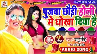 पुजवा छौड़ी होली में धोखा दिया है - Pujwa Chhaudi Holi Me Dhokha Diya Hai - Ramu Singh / Holi Song