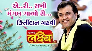 એ...રી...સખી મંગલ ગાઓ રી... || Kirtidan Gadhavi